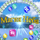 Магия неба