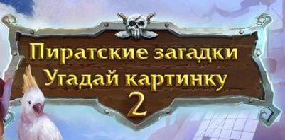 Пиратские загадки. Угадай картинку 2