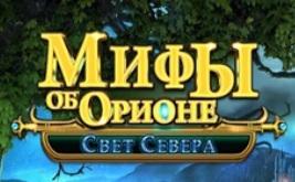 Мифы об Орионе: свет севера