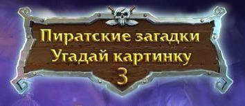 Пиратские загадки. Угадай картинку 3