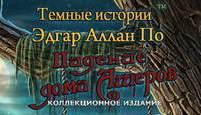Темные истории. Эдгар Аллан По. Падение дома Ашеров