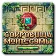 Сокровища Монтесумы: 4 в 1