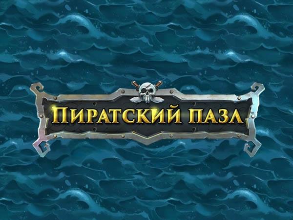 Пиратский пазл