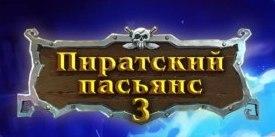 Пиратский пасьянс 3