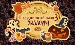 Праздничный пазл. Хэллоуин 3