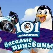 101 любимчик. Веселые пингвины