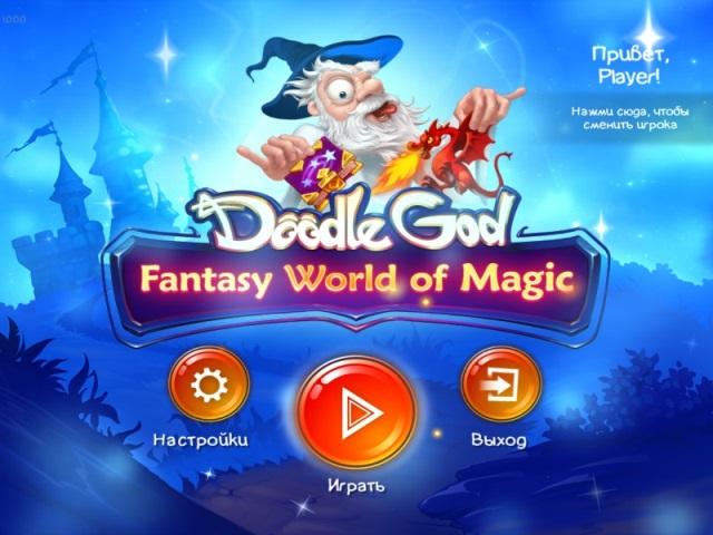 Doodle God. Сказочный мир магии