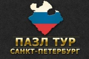 Пазл тур. Санкт-Петербург