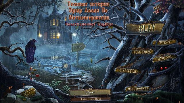 Темные истории 9. Эдгар Аллан По. Метценгерштейн. Коллекционное издание