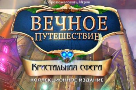Вечное путешествие 5. Кристальная сфера. Коллекционное издание