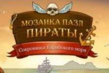 Мозаика. Пазл пираты. Сокровища Карибского моря