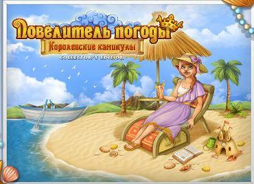Повелитель погоды 7. Королевские каникулы. Коллекционное издание