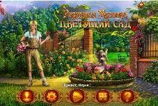 Радужная мозаика 3. Цветущий сад