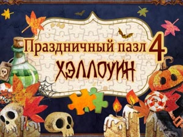Праздничный пазл. Хэллоуин 4