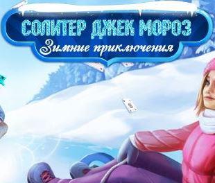 Солитер Джек Мороз. Зимние приключения