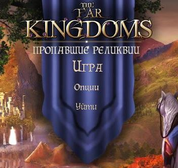 The Far Kingdoms 7. Пропавшие реликвии
