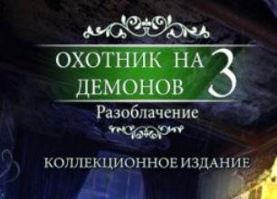 Охотник на демонов 3. Разоблачение. Коллекционное издание