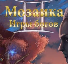 Мозаика. Игры богов II