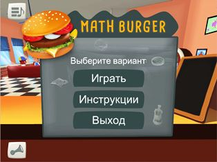 Math Burger (2017)