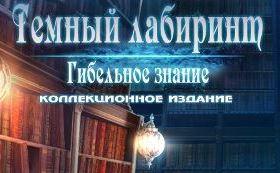 Темный лабиринт 6. Гибельное знание. Коллекционное издание