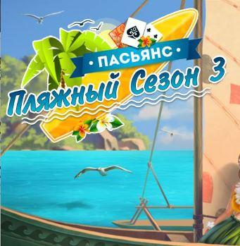 Пасьянс. Пляжный сезон 3