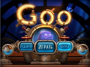 Goo Saga