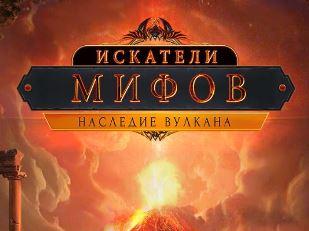 Искатели мифов. Наследие вулкана