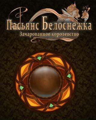 Пасьянс Белоснежка. Зачарованное королевство