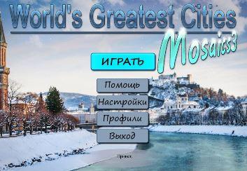 Величайшие города мира. Мозаика 3