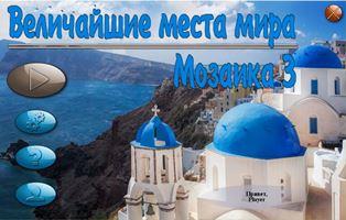 Величайшие места мира. Мозаика 3