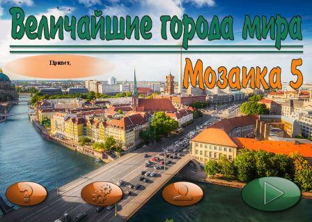 Величайшие города мира. Мозаика 5