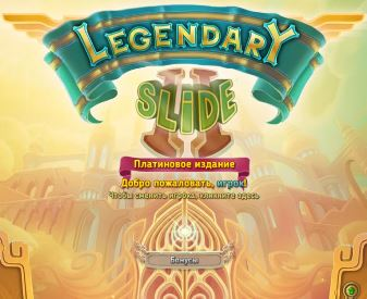 Legendary Slide II. Платиновое издание