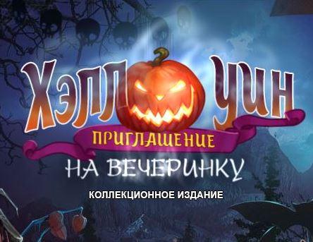 Хэллоуин. Приглашение на вечеринку. Коллекционное издание