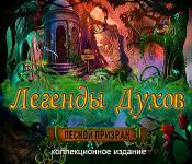 Легенды Духов: Лесной призрак Коллекционное издание