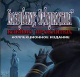 Кладбище искупления 13: Клеймо проклятых. Коллекционное издание