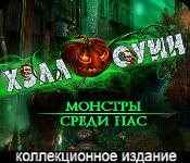 Хэллоуин. Монстры среди нас. Коллекционное издание