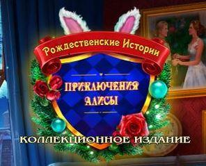 Рождественские истории 7. Приключения Алисы. Коллекционное издание)