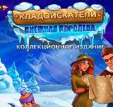 Кладоискатели 5. Снежная королева. Коллекционное издание